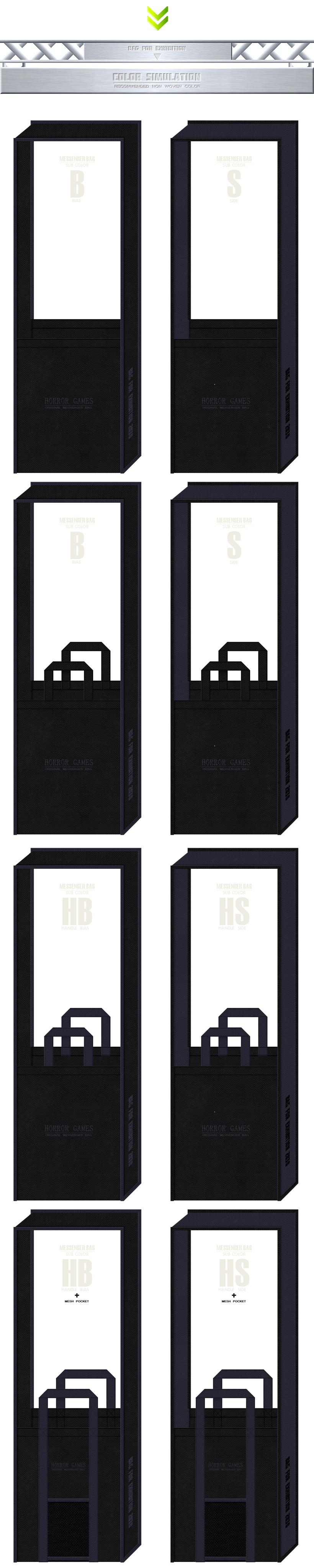 黒色と濃紺色の不織布メッセンジャーバッグのカラーシミュレーション(ホラー・闇夜・地下室・宇宙・ブラックホール):ホラーゲームの展示会用バッグ