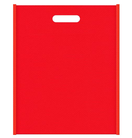 不織布小判抜き袋 メインカラー赤色とサブカラーオレンジ色