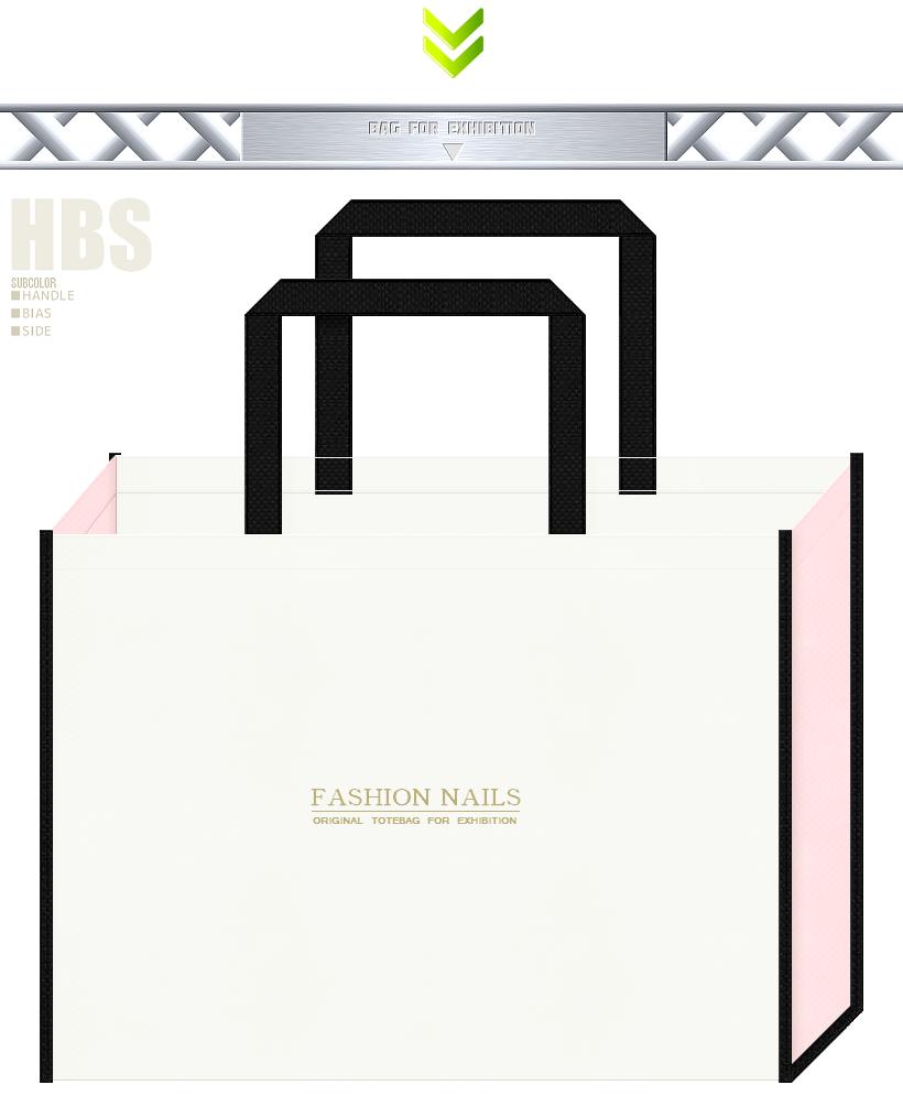 不織布バッグのデザイン:ネイルの展示会用バッグ