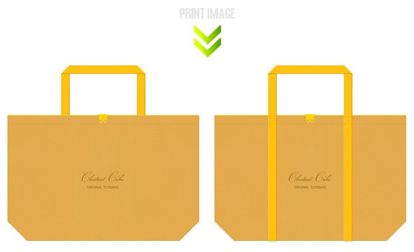 黄土色と黄色の不織布ショッピングバッグのコーデ:マロンケーキ風
