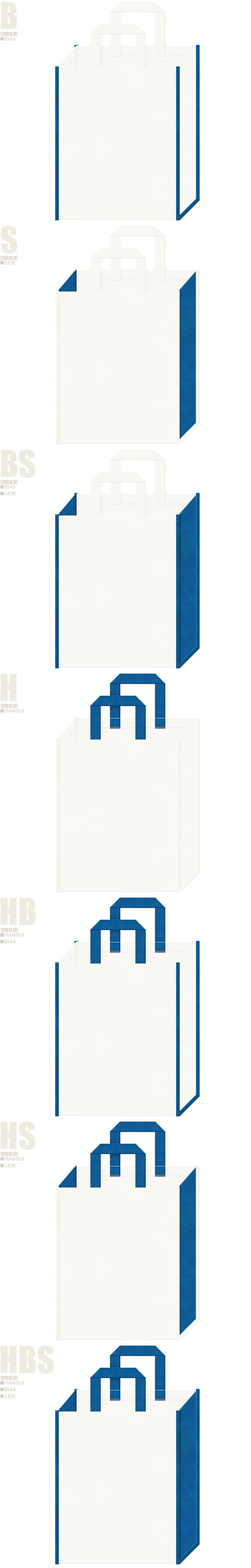オフホワイト色と青色、7パターンの不織布トートバッグ配色デザイン例。照明器具・電子部品・発光ダイオード製品の展示会用バッグ、人工知能セミナーの資料配布用バッグにお奨めです。