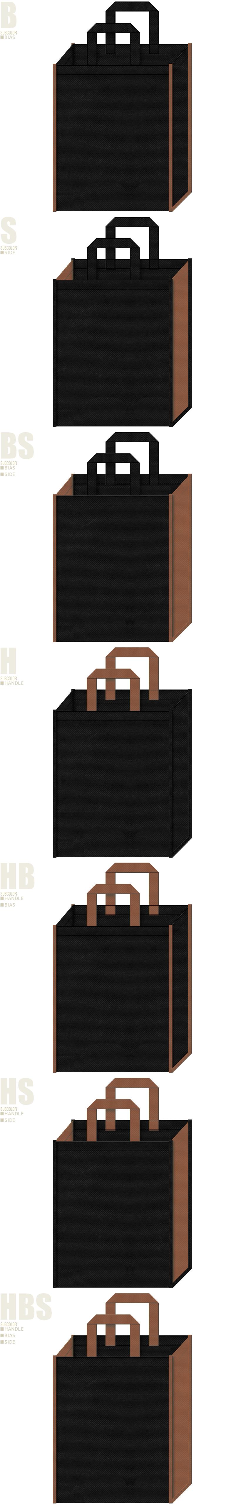 黒色と茶色、7パターンの不織布トートバッグ配色デザイン例。お城イベント・ゲームのバッグノベルティにお奨めです。侍・武家風。