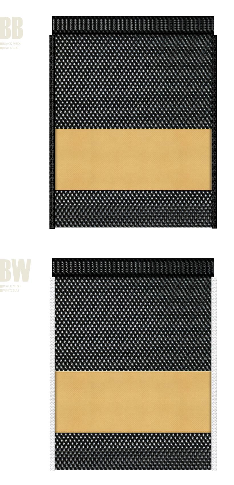 黒色メッシュと薄黄土色不織布のメッシュバッグカラーシミュレーション:キャンプ用品・アウトドア用品・スポーツ用品・シューズバッグにお奨め