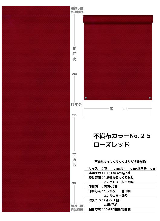 不織布巾着袋・不織布リュックサック・不織布ショルダーバッグの制作仕様書:エンジ色不織布