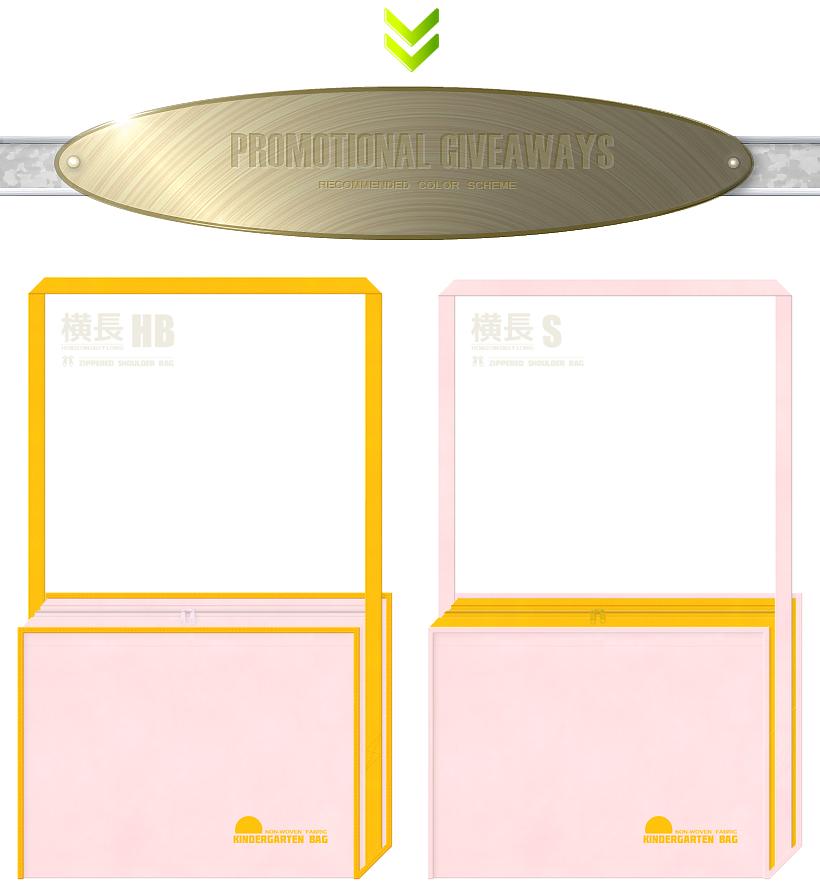 桜色と黄色のファスナー付き不織布バッグのデザイン:通園バッグ