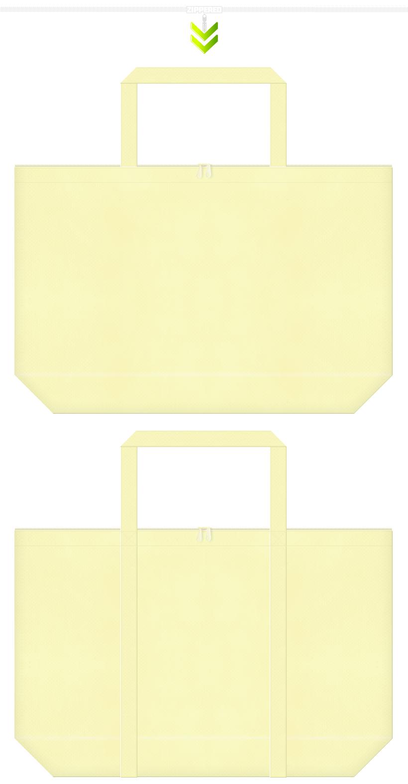 マイバッグのマストカラー、薄黄色の不織布バッグ(ファスナー付き)