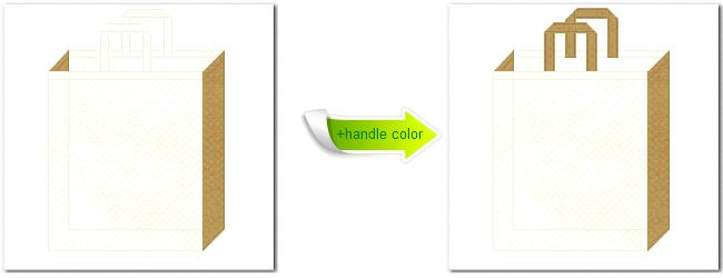 不織布No.12オフホワイトと不織布No.23ブラウンゴールドの組み合わせのトートバッグ