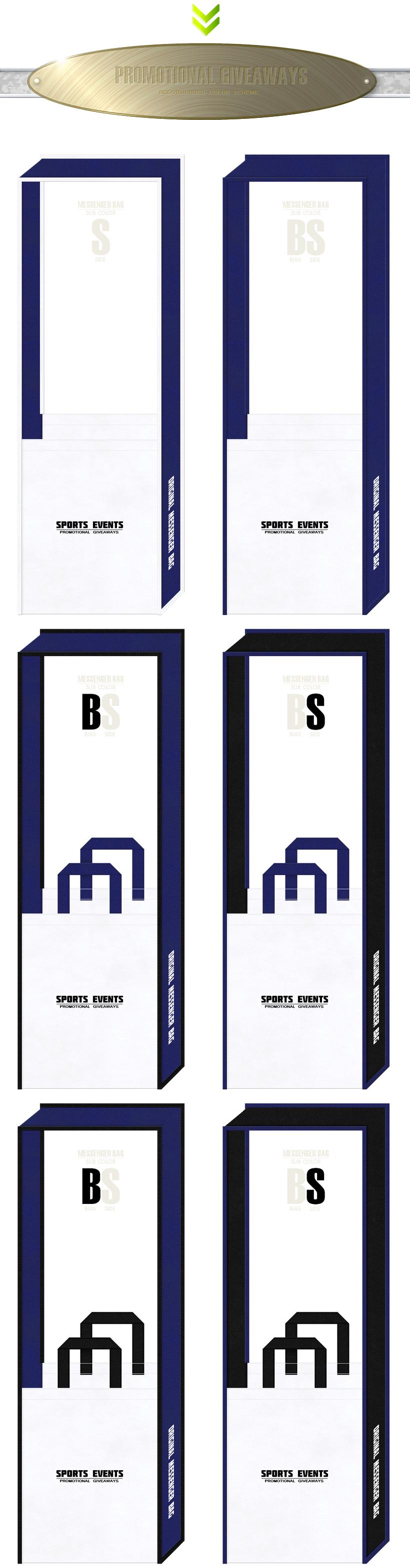白色と紺色をメインに使用した、不織布メッセンジャーバッグのカラーシミュレーション:スポーツイベントのノベルティ