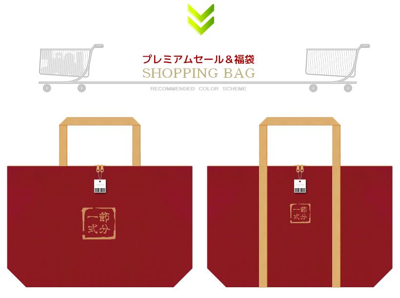 エンジ色と薄黄土色の不織布バッグデザイン:節分用品のセット販売用ショッピングバッグ