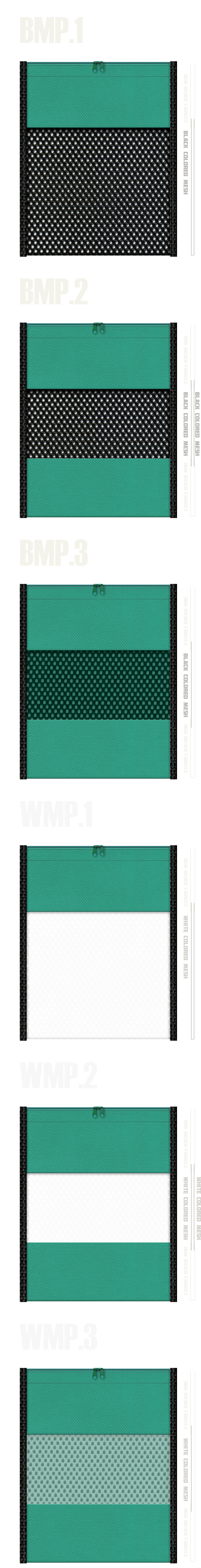 メッシュポーチのカラーシミュレーション:黒色・白色メッシュと青緑色不織布の組み合わせ