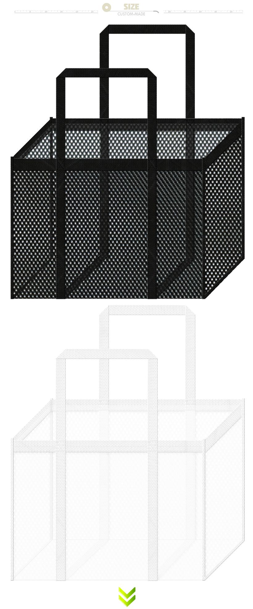 角型のメッシュバッグ:上-黒色、下-白色
