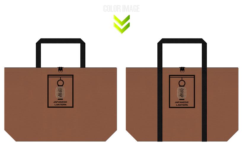 茶色と黒色の不織布ショッピングバッグのコーデ:宿場町・観光のノベルティにお奨めの配色です。