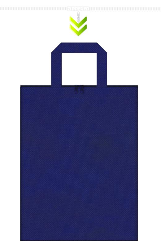 ファスナー付きの紺色の不織布トートバッグ