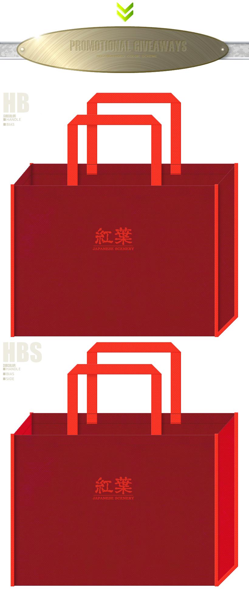 エンジ色とオレンジ色の不織布バッグデザイン:秋の観光・紅葉名所のノベルティ
