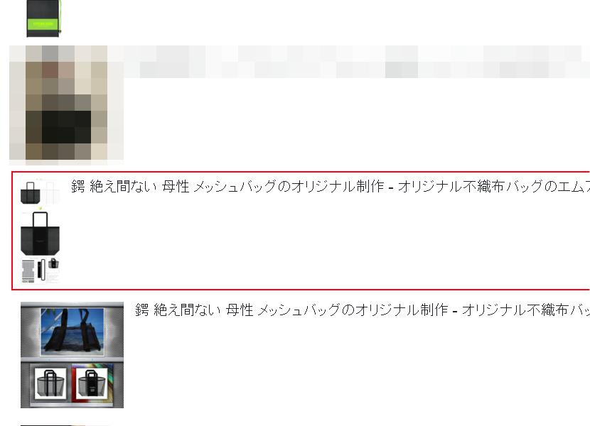 当社の画像を無許可・無断で掲載しているサイトの画面キャプチャ例
