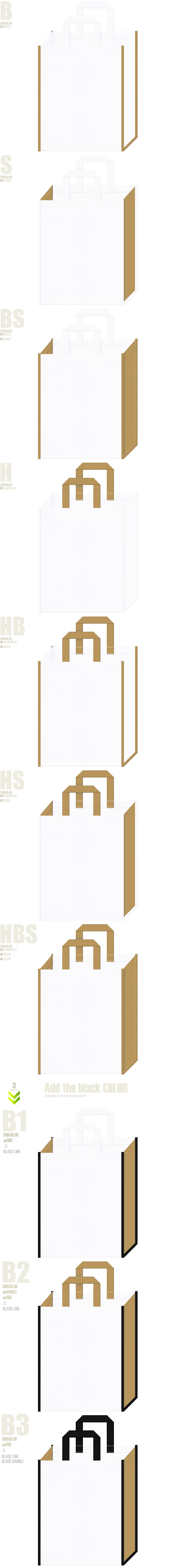 バスタオル・バスローブ・ホテル・アメニティグッズの展示会用バッグにお奨めの不織布バッグデザイン:白色と金黄土色のコーデ10パターン