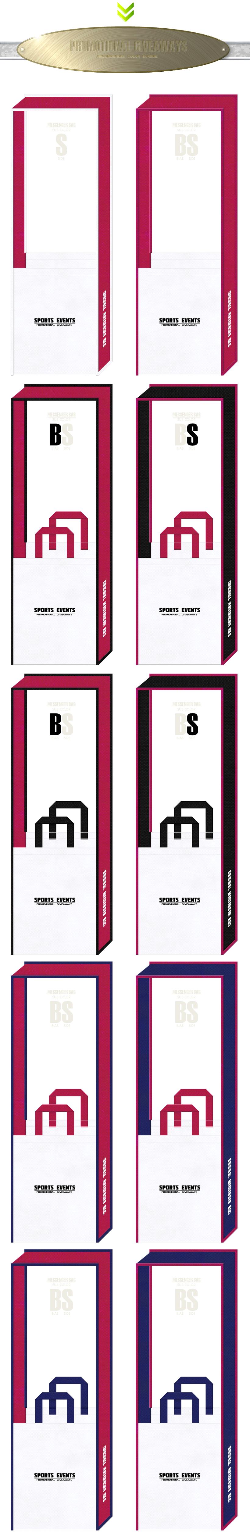 白色と濃いピンク色をメインに使用した、不織布メッセンジャーバッグのカラーシミュレーション:スポーツイベントのノベルティ