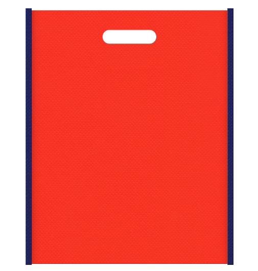 不織布小判抜き袋 メインカラーオレンジ色とサブカラー明るめの紺色