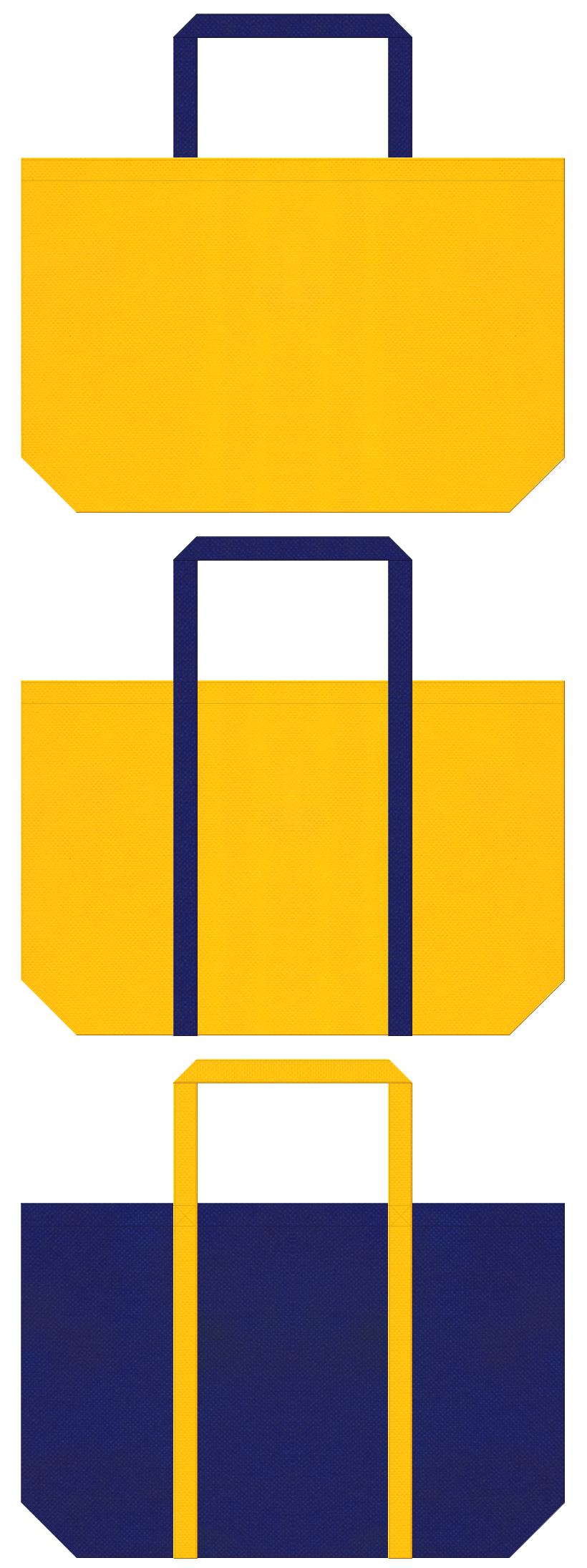 キャンプ・アウトドア・おもちゃ・ブラジル・サッカー・ゲーム・学習塾・レッスンバッグ・通園バッグ・キッズイベント・電気・通信・ロボット・テーマパークのノベルティにお奨めの不織布バッグデザイン:黄色と明るい紺色のコーデ