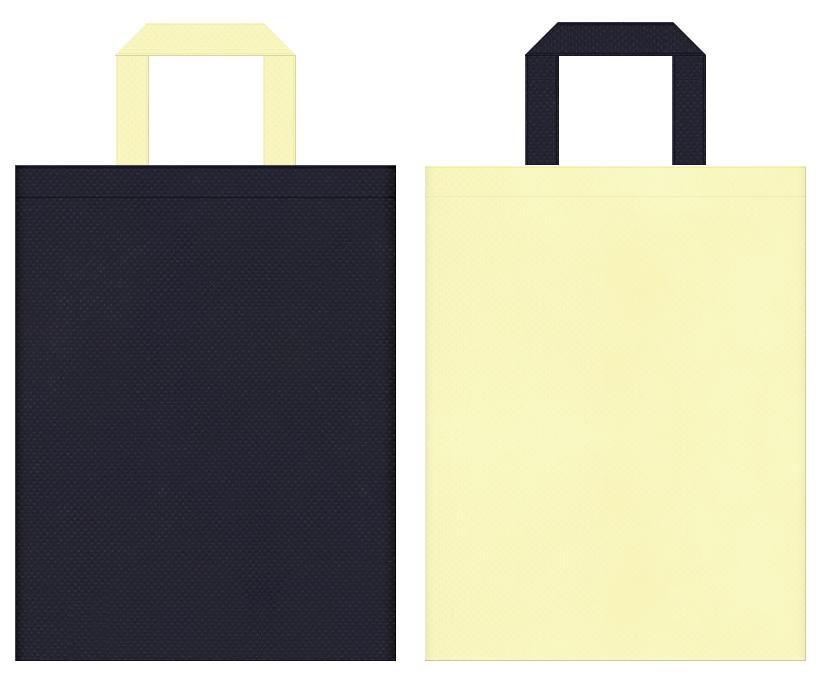 不織布バッグの印刷ロゴ背景レイヤー用デザイン:濃紺色と薄黄色のコーディネート