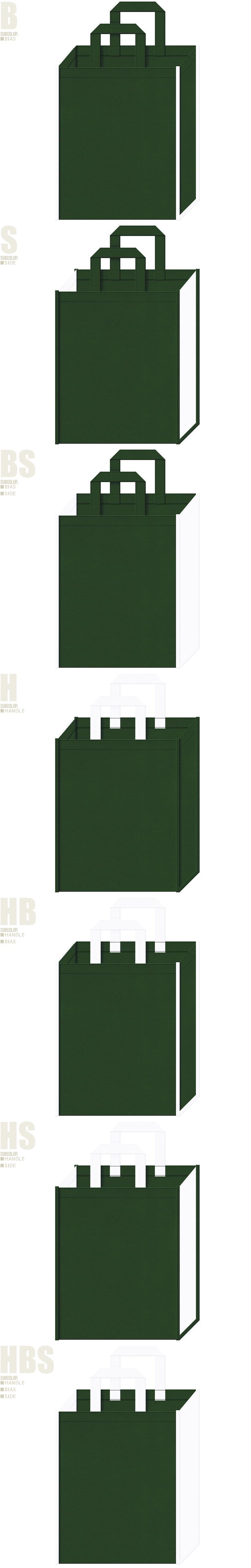 濃緑色と白色、7パターンの不織布トートバッグ配色デザイン例。救急用品の展示会用バッグ、医療セミナーの資料配布用バッグにお奨めです。