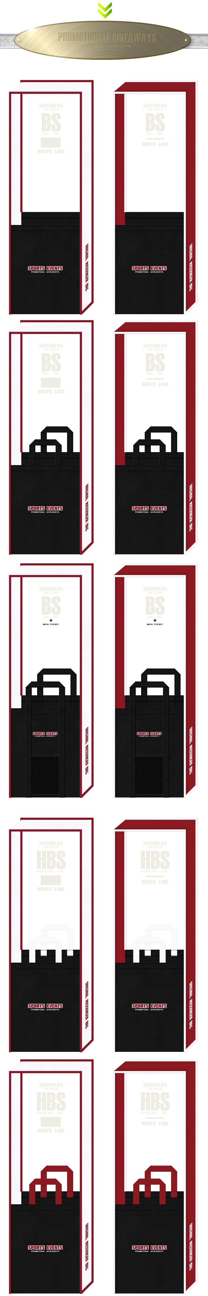 黒色・エンジ色・白色の3色仕様の不織布メッセンジャーバッグのカラーシミュレーション:スポーツイベントのノベルティ