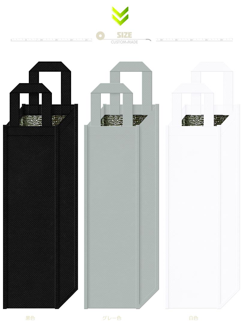 不織布保冷バッグのオリジナル制作用デザイン:ワインバッグ・リカーバッグ・ボトルバッグのカラーシミュレーション.11:黒色・グレー色・白色