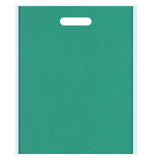 不織布バッグ小判抜き メインカラー青緑色とサブカラー水色