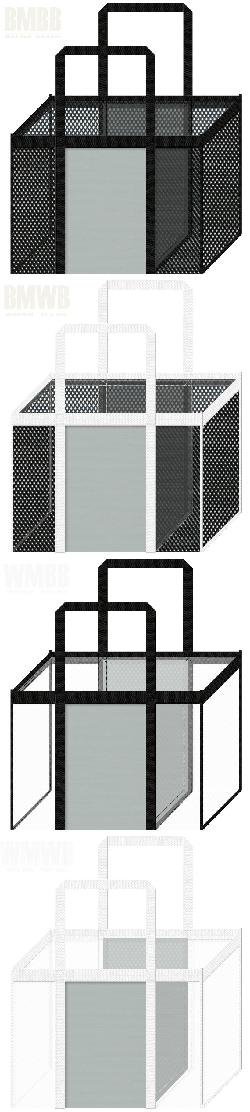 角型メッシュバッグのカラーシミュレーション:黒色・白色メッシュとグレー色不織布の組み合わせ