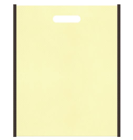 不織布小判抜き袋 メインカラー薄黄色、サブカラーこげ茶色