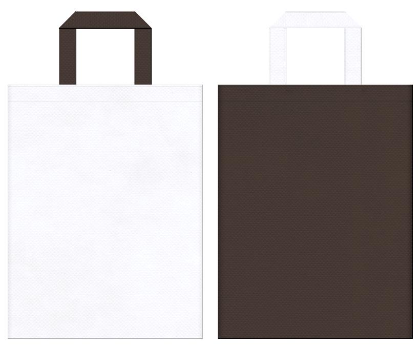 不織布バッグの印刷ロゴ背景レイヤー用デザイン:白色とこげ茶色のコーディネート