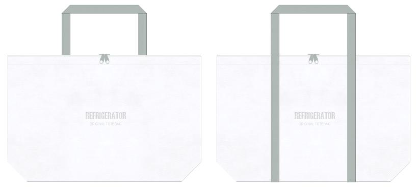 白色とグレー色の不織布ショッピングバッグデザイン例:業務用冷蔵庫の展示会用バッグ