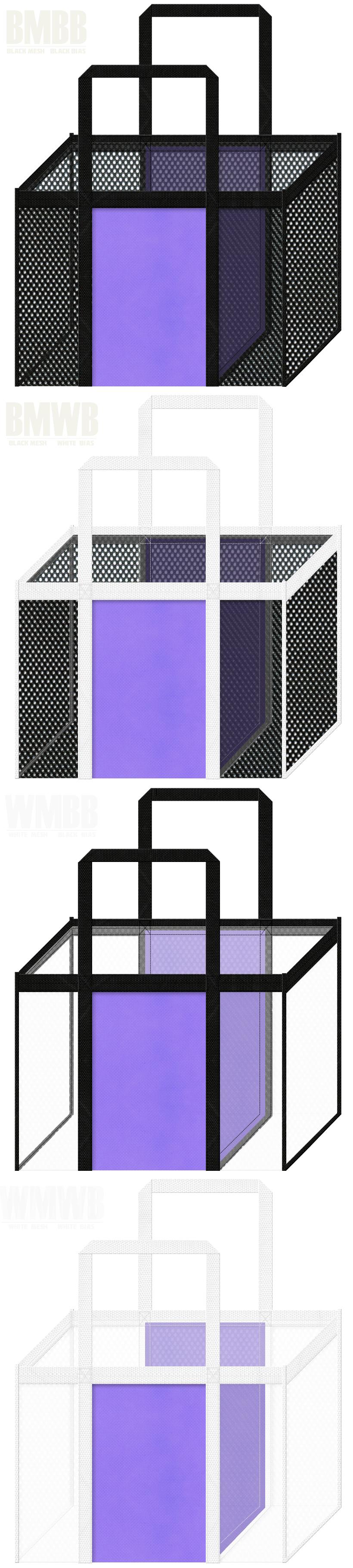 角型メッシュバッグのカラーシミュレーション:黒色・白色メッシュと薄紫色不織布の組み合わせ