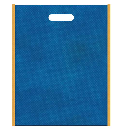 不織布バッグ小判抜き メインカラー青色とサブカラー黄土色