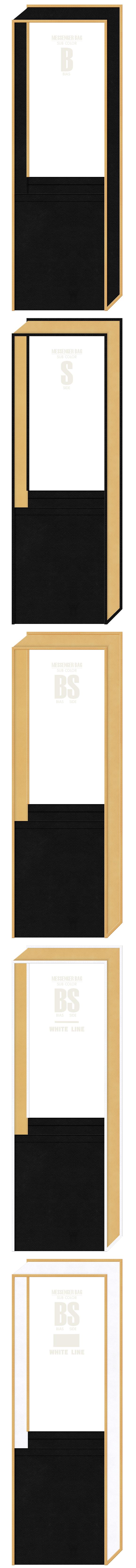 不織布メッセンジャーバッグのカラーシミュレーション(黒色・薄黄土色・白色)