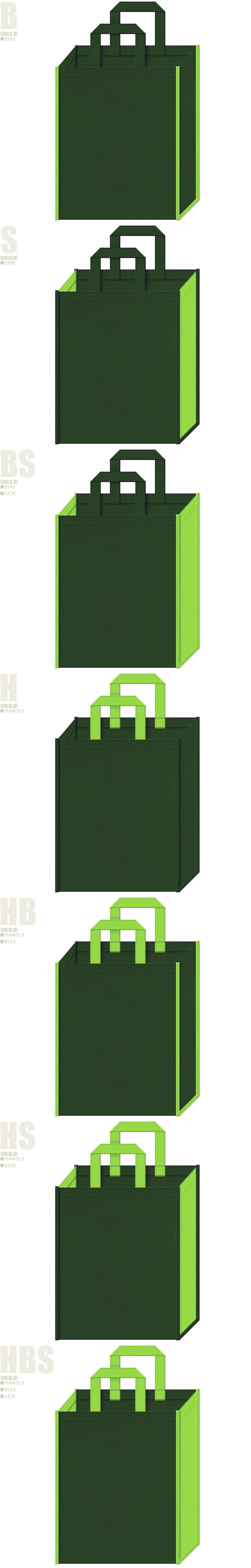 濃緑色と黄緑色、7パターンの不織布トートバッグ配色デザイン例。植物園・緑化運動のバッグノベルティ