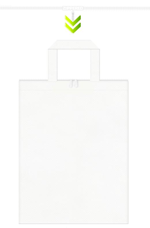 ファスナー付きのオフホワイト色の不織布トートバッグ:イベントの目的に合わせて、持ち手の色替えがお奨めです。