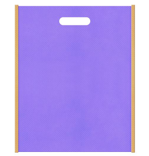 不織布小判抜き袋 メインカラー薄紫色とサブカラー薄黄土色