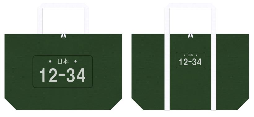 濃緑色・深緑色と白色の不織布バッグデザイン:ナンバープレート風のエコバッグ