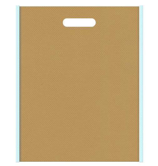 不織布バッグ小判抜き メインカラー水色とサブカラー金色系黄土色の色反転