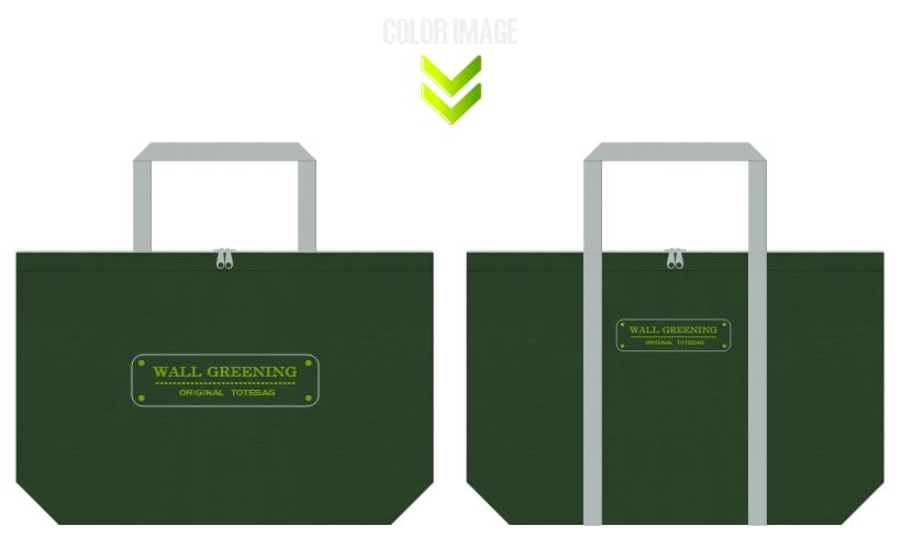 濃緑色・深緑色とグレー色の不織布バッグデザイン:建築・エクステリアのエコバッグ・壁面緑化の展示会用バッグ