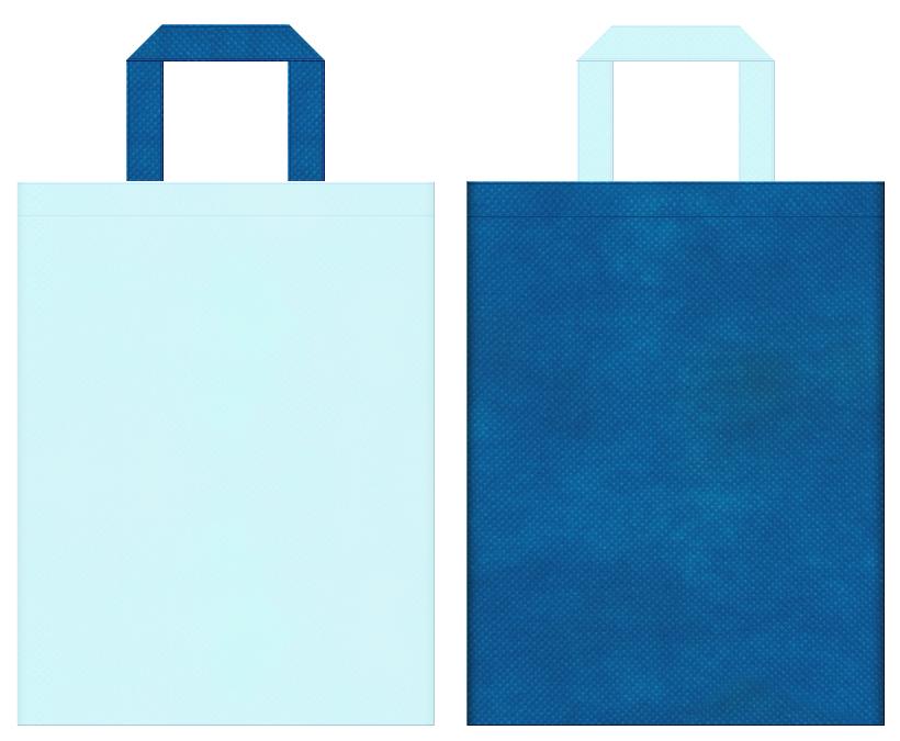 ビーチ用品・水族館・水素・人工知能・水と環境・水資源・CO2削減・環境セミナー・環境イベントにお奨めの不織布バッグデザイン:水色と青色のコーディネート