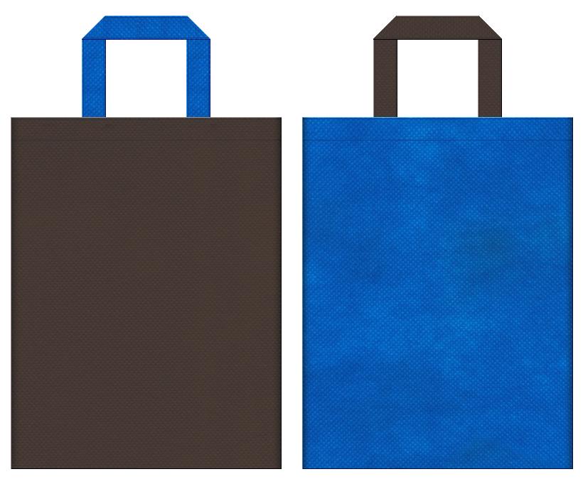 不織布バッグの印刷ロゴ背景レイヤー用デザイン:不織布カラーNo.40ダークコーヒーブラウンとNo.22スカイブルーの組み合わせ