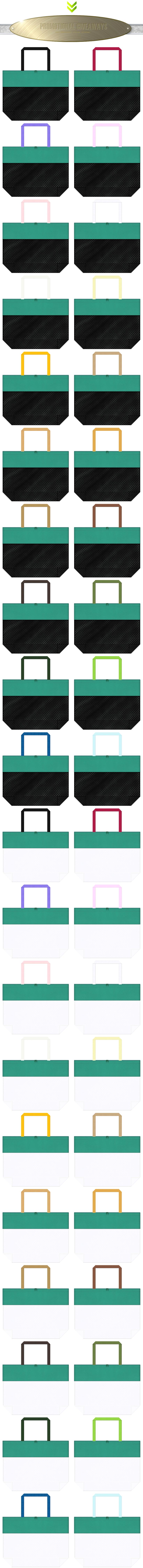 黒色メッシュ・白色メッシュと青緑色の不織布をメインに使用した、台形型メッシュバッグのカラーシミュレーション