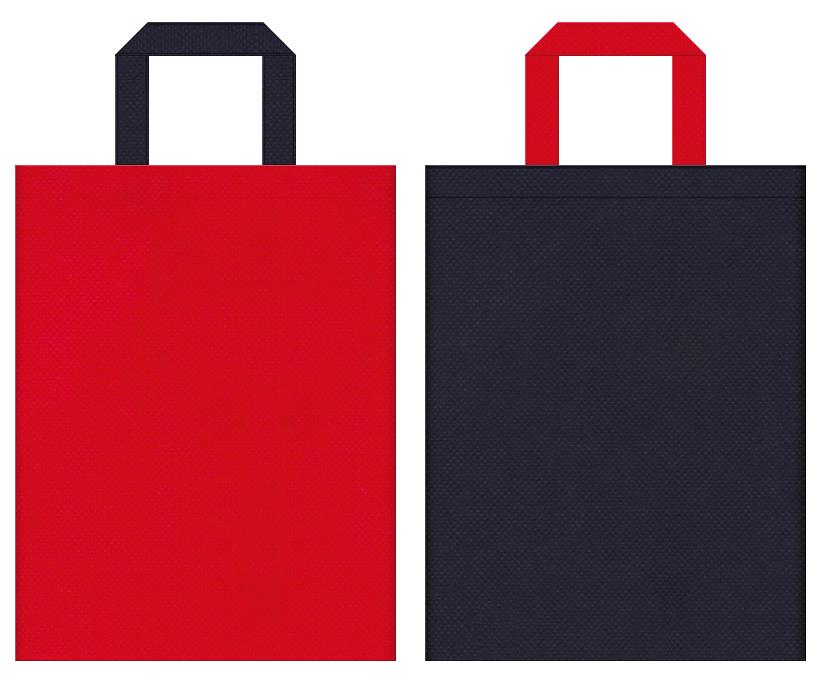 アリーナ・ユニフォーム・シューズ・アウトドア・スポーツイベント・国旗・イギリス・アメリカ・フランス・語学教室・レッスンバッグ・海外旅行・トラベルバッグにお奨めの不織布バッグデザイン:紅色と濃紺色のコーディネート