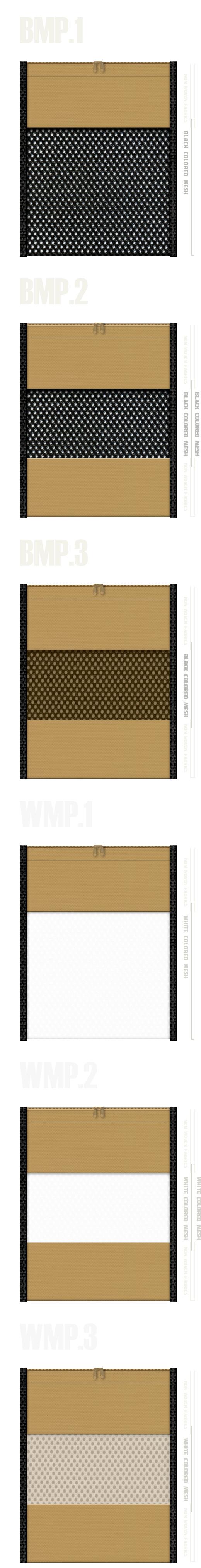 メッシュポーチのカラーシミュレーション:黒色・白色メッシュと金黄土色不織布の組み合わせ