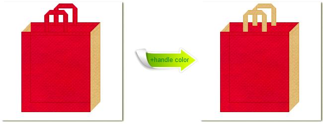 不織布紅色と薄黄土色の不織布バッグ