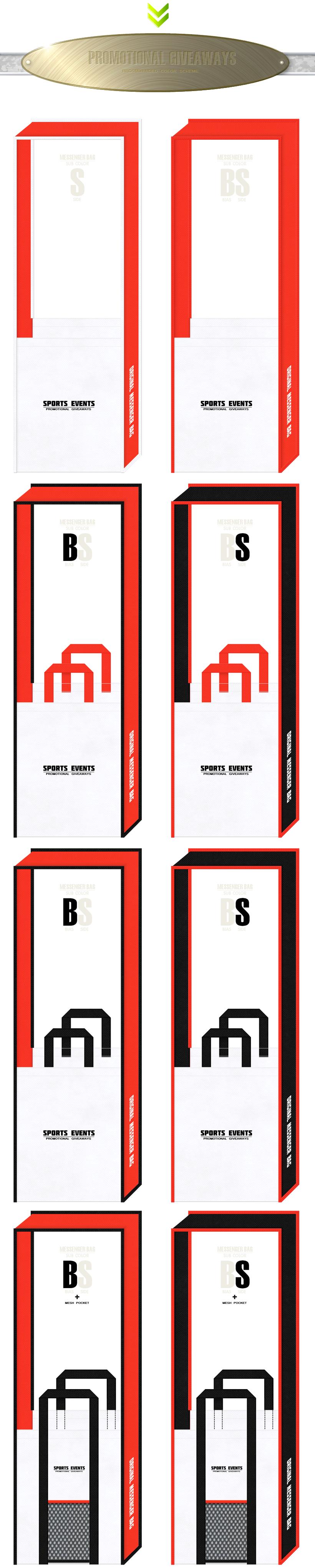 白色とオレンジ色をメインに使用した、不織布メッセンジャーバッグのカラーシミュレーション:スポーツイベントのノベルティ