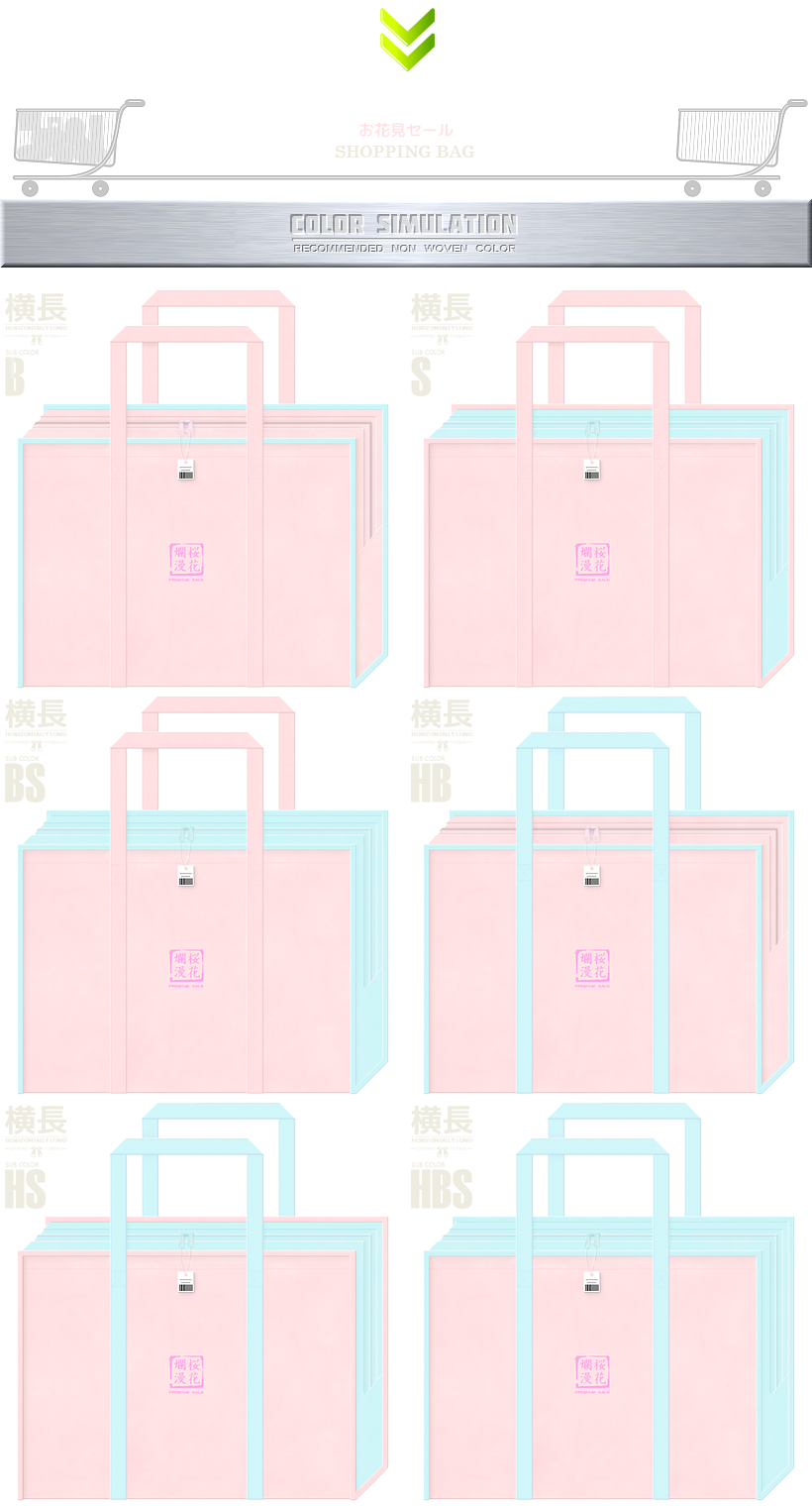 桜色と水色の不織布バッグのカラーシミュレーション:お花見セールのショッピングバッグ