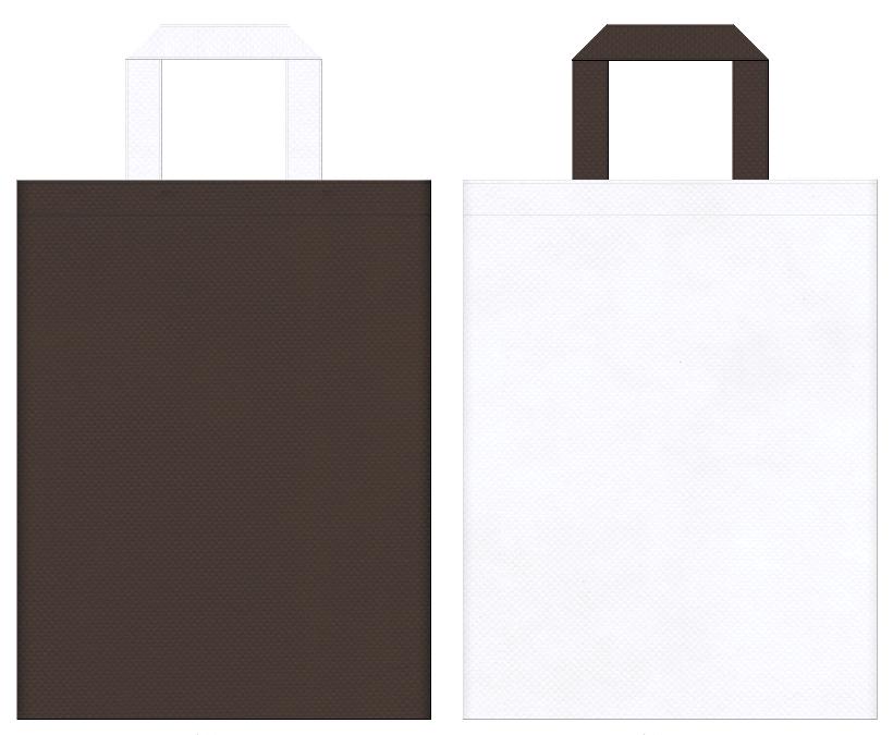 不織布バッグの印刷ロゴ背景レイヤー用デザイン:こげ茶色と白色のコーディネート。こげ茶メインで武家屋敷風の配色に。お城イベントにお奨めの配色です。